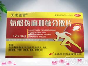 氨酚伪麻那敏分散片