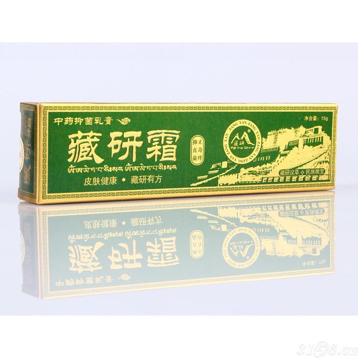 绿卡藏研霜