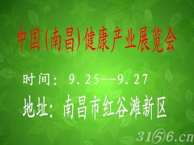 2015中国(南昌)健康产业展览会9月开幕