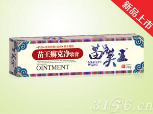 苗王癣克净软膏