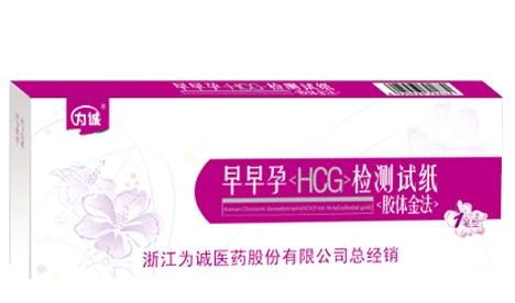 早早孕(HCG)檢測試紙
