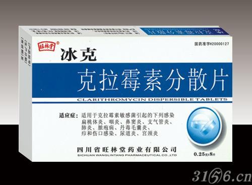 克拉霉素分散片(8片装)