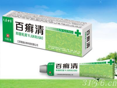 百癣清抑菌乳膏