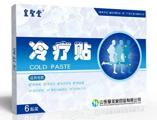 水凝胶产品代加工|医保临床冷疗贴招商