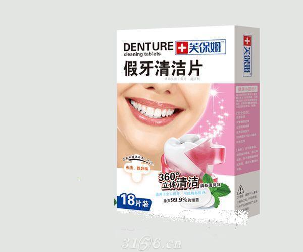 假牙清洁片粉色