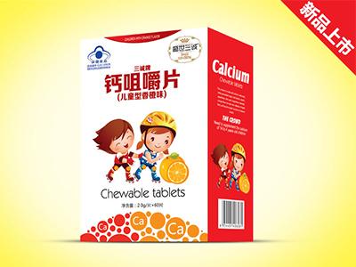 钙咀嚼片(儿童型香橙味)