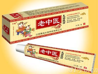 老中医儿童乳膏