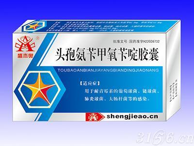 头孢氨苄甲氧苄啶胶囊招商