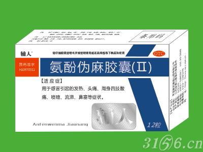 氨酚伪麻胶囊(II)