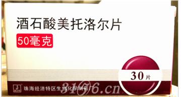 酒石酸美托洛尔片