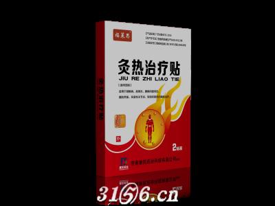 灸熱治療貼(綜合2貼)招商