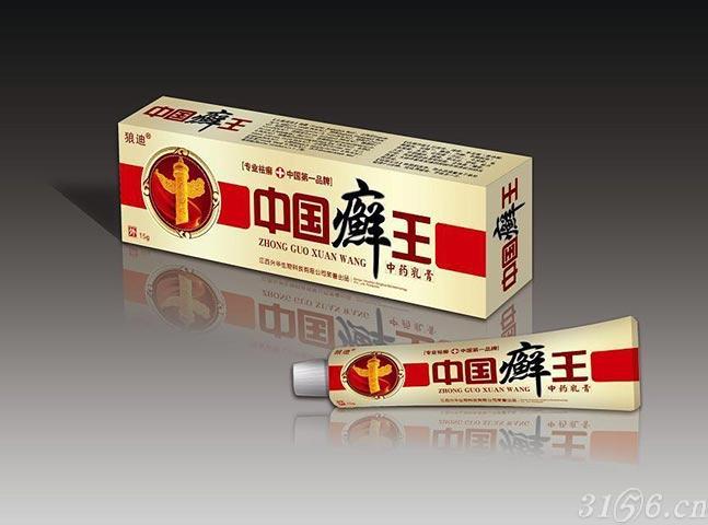 中国癣王中药乳膏