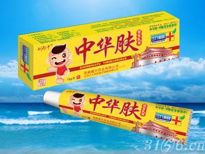 中华肤儿童乳膏