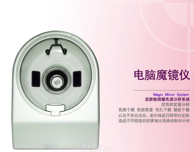 电脑皮肤检测分析仪皮肤CT魔镜