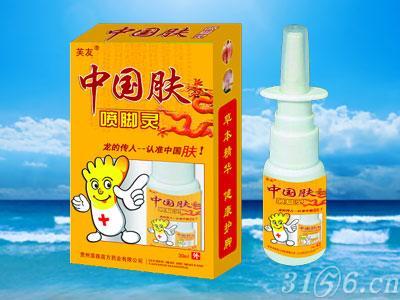 中国肤喷脚灵