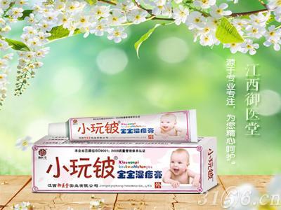 小玩铍宝宝湿疹膏