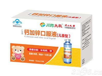 川药太极钙加锌口服液