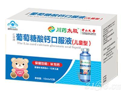 川药太极葡萄糖酸钙口服液