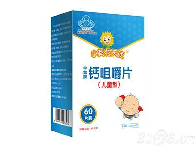 小葵花天使钙咀嚼片(儿童型)