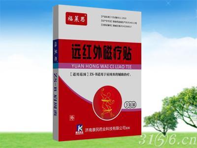 远红外磁疗贴ZS-B,肩周炎贴剂