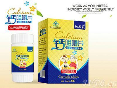 中老年无糖型钙咀嚼片
