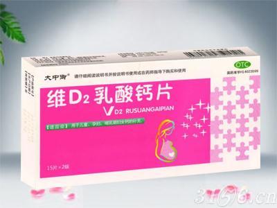 维D2乳酸钙片