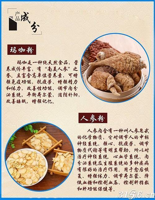 名实医药玛咖片:进口秘鲁玛卡原料