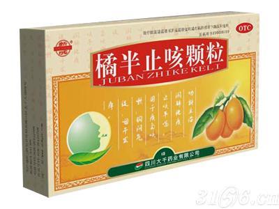橘半止咳颗粒