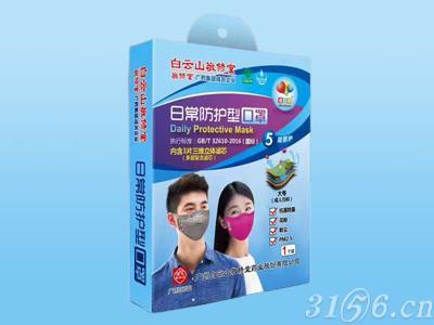 (新国际)日常防护型口罩棉布换芯成人款