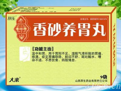 香砂养胃丸 9袋招商