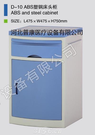 医用柜D-10ABS塑钢床头柜