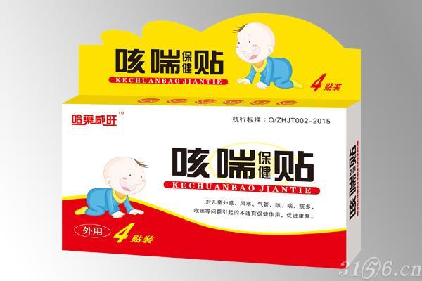 咳喘保健贴
