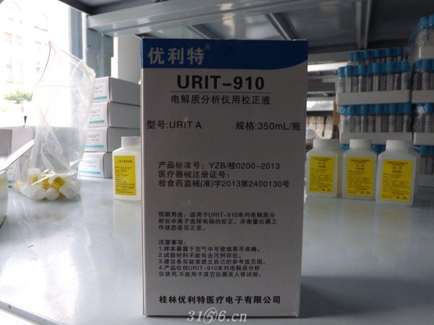 电解质分析仪用矫正液