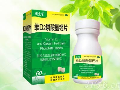 维D2磷酸氢钙片(60片)