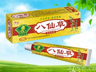 八仙草草本乳膏