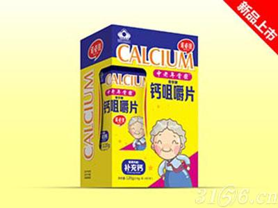 中老年骨密钙咀嚼片(单瓶)
