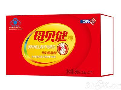 妇科 产科 妇产科 母贝健营养片(孕妇母乳型)
