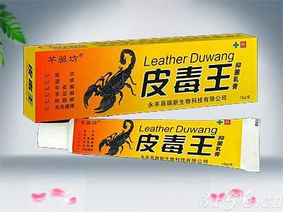 皮毒王抑菌乳膏