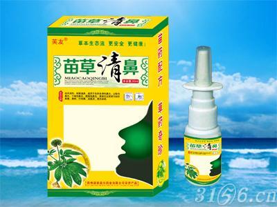 苗草清鼻喷剂