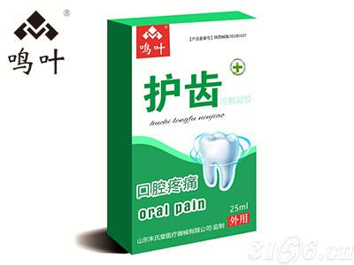 鸣叶护齿牙龈疼痛凝胶喷剂