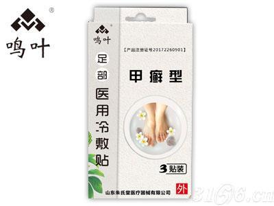 鸣叶甲癣型医用冷敷贴