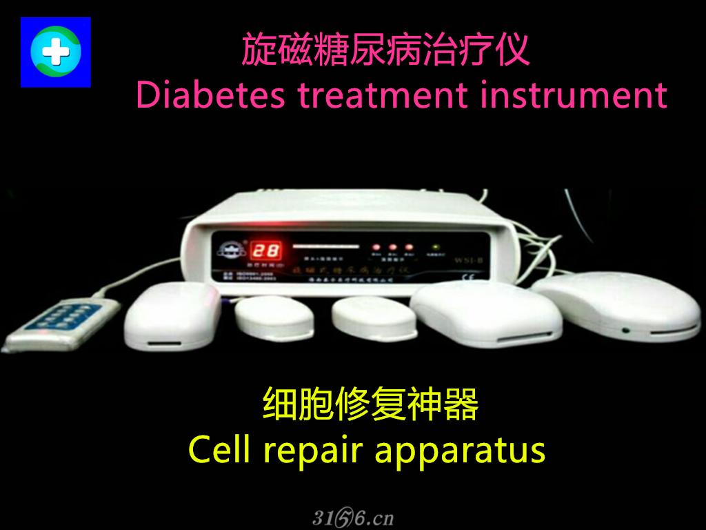 旋磁糖尿病治疗仪招商