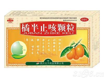 橘半止咳颗粒12袋
