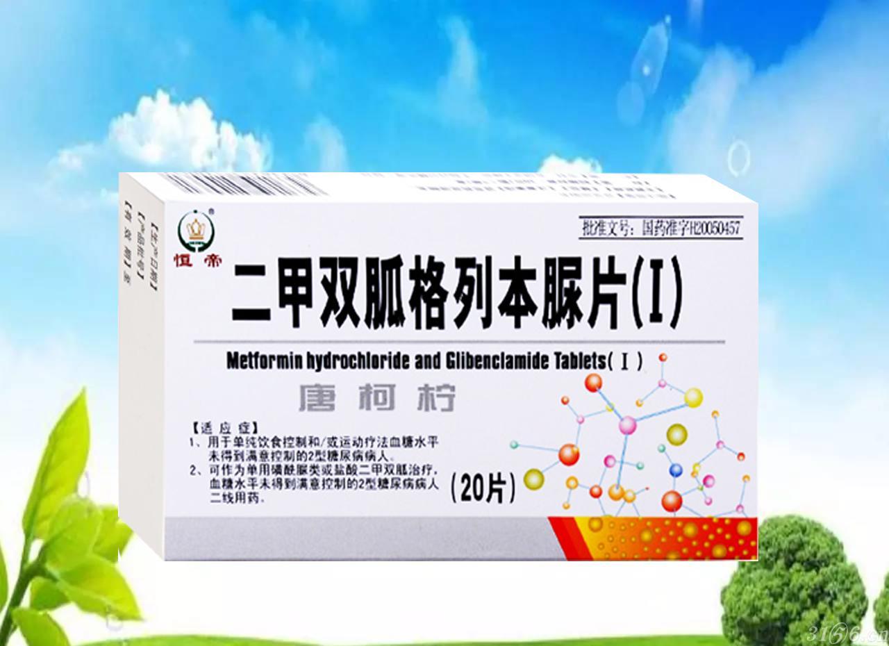 二甲双胍格列本脲片(I)