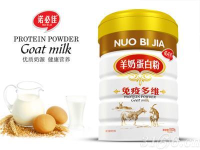 羊奶蛋白粉(免疫多維)