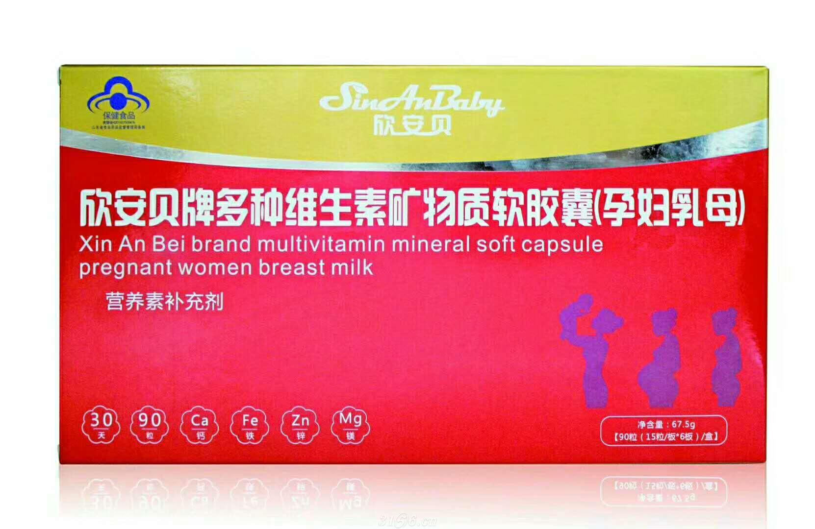 欣安贝牌多种维生素矿物质软胶囊招商