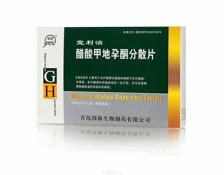 醋酸甲地孕酮分散片