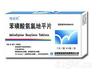 苯磺酸氨氯地平片(瑞百氏)