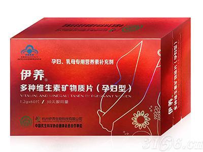 伊養牌多種維生素礦物質片(孕婦型)
