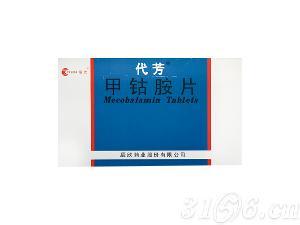 甲钴胺片(代芳)